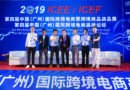 Event Highlight – Guangzhou International Cross-border E-commerce Summit Forum