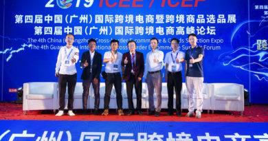 Event Highlight – Guangzhou International Cross-border E-commerce Summit Forum