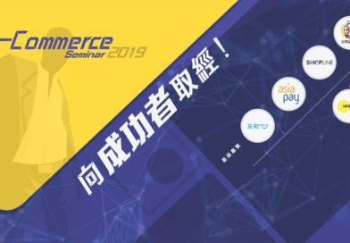 Ecommerce Seminar 2019