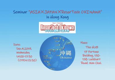 """Seminar ""ASIA×JAPAN×ResorTech OKINAWA"" in Hong Kong"