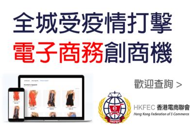 新型肺炎加速電商發展 香港電商聯會協助中小企開拓、升級、轉型