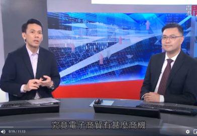 香港電商聯會主席袁念祖  香港開電視  八時恭候 (6.4.2020)
