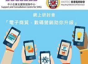 重溫網上研討會  「電子商貿 – 數碼營銷助你升級」