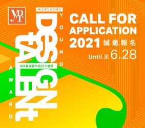 DFA Hong Kong Young Design Talent Award 2021