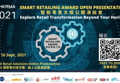 2021 HKRMA Smart Retailing Award