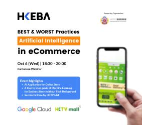 【HKEBA x Google Cloud: Best & Worst Practices – Artificial Intelligence in eCommerece】