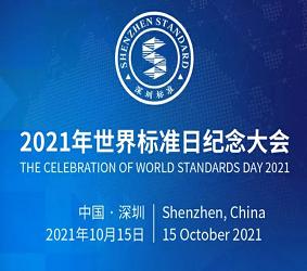 2021年世界標準日紀念大會 暨 可持續發展標準專題會議